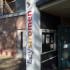 Duidelijke gevelreclame bij het servicekantoor in Oisterwijk